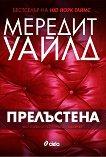 Хакерът - книга 1: Прелъстена - Мередит Уайлд - книга