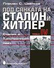 Под сянката на Сталин и Хитлер - том 4: Сталин и Тристранният пакт - Пламен С. Цветков - книга
