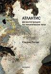 Атлантис - Дезинтеграция на политически тела - Стефан Попов -