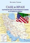 САЩ и Иран. Партньорство и противопоставяне в Студената война - книга