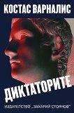 Диктаторите - Костас Варналис -