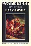 Дълг и чест: Цар Самуил - Георги Н. Николов -