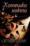 Разследванията на шиноби - книга 1: Котешки нокти - Сюзън Спан -