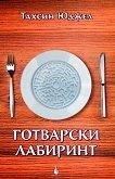 Готварски лабиринт - Тахсин Юджел -