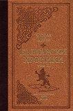 Български хроники - том II - Луксозно издание - Стефан Цанев -