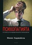 Психопатията в полето на юридическата психология - Минко Хаджийски - книга