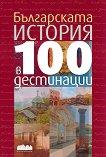 Българската история в 100 дестинации - Иван Кънчев, Ивомир Колев, Марио Мишев - книга