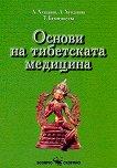 Основи на тибетската медицина - Т. Батомункуева, Л. Хунданова, Л. Хунданов -