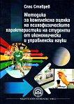 Методика за комплексна оценка на психофизическите характеристики на студенти от икономически и управленски науки - книга