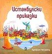 Истанбулски приказки - Нурефшан Чаглароглу -