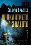 Проклятието на златото - Стефан Кръстев -
