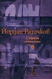 Събрани съчинения - том 6 - Йордан Радичков -