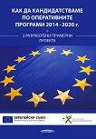 Как да кандидатстваме по оперативните програми 2014 - 2020 г. + 2 разработени примерни проекта - Христослава Георгиева - учебник