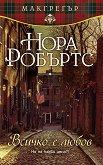 Макгрегър - книга 3: Всичко е любов - Нора Робъртс -