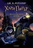 Хари Потър и Философският камък - книга 1 - Дж. К. Роулинг - книга
