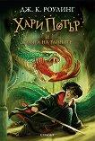Хари Потър и Стаята на тайните - книга 2 - Дж. К. Роулинг - детска книга