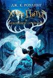 Хари Потър и затворникът от Азкабан - книга 3 - Дж. К. Роулинг -