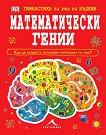 Гимнастика за ума на бъдещи математически гении - книга