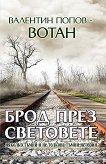 Брод през световете - Валентин Попов - Вотан - книга