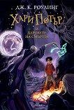 Хари Потър и Даровете на Смъртта - книга 7 - Дж. К. Роулинг - книга