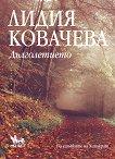 Дълголетието - Лидия Ковачева -