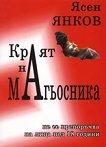 Краят на магьосника - Ясен Янков - книга