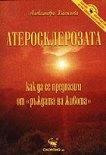 """Атеросклерозата - как да се предпазим от """"ръждата на живота"""" - Александра Василева -"""