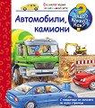 Енциклопедия за най-малките: Автомобили, камиони -