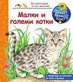 Енциклопедия за най-малките: Малки и големи котета - книга