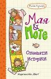 Мая и Моте: Опашати истории - Антье Сцилат -