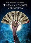 Зодиакалните убийства - Шимада Соджи - книга