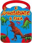 С динозаврите в ръка - Валери Манолов -