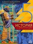 История и цивилизации за 5. клас - учебник