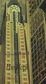 Ню Йорк - Глен Бърни -