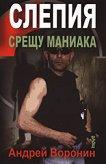 Слепия срещу маниака - Андрей Воронин -