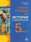 Учебна тетрадка по история и цивилизации за 5. клас - Ц. Каснакова, Г. Иванова -