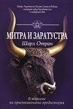 Митра и Заратустра : В търсене на християнската предистория - Шарл Отран -