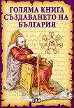 Голяма книга за създаването на България - Станчо Пенчев -