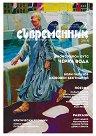 Съвременник - Списание за литература и изкуство - Брой 2/2016 г. -