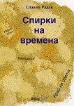 Спирки на времена - Славян Радев -