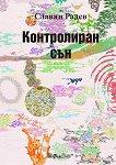 МОП - книга 2: Контролиран сън - Славян Радев -