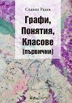 Графи, Понятия, Класове - първични - Славян Радев -