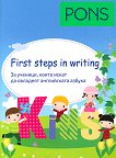 First Steps in Writing : Помагало по английски език - книга