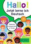 Hallo! Jetzt lerne ich Deutsch : Помагало по немски език в 1., 2., 3. и 4. клас - учебна тетрадка