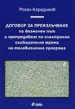 Договор за преизлъчване по безжичен път и препредаване по електронна съобщителна мрежа на телевизионна програма - Росен Карадимов -