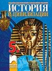 История и цивилизации за 5. клас - книга за учителя