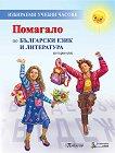 Помагало по български език и литература за 1. клас - учебник