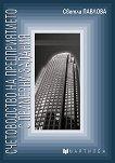 Счетоводство на предприятието с примерни задания - Светла Павлова - книга за учителя