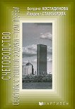 Сборник с решени задачи по счетоводство - том 1 - Богдана Костадинова,  Йордана Стамберова -