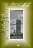 Сборник с решени задачи по счетоводство - том 1 - Богдана Костадинова,  Йордана Стамберова - книга